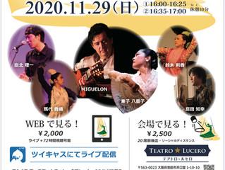 11/29(日) ミゲロン・イ・アミーゴス vol.35