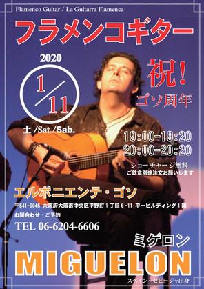 """2020/1/11(土)ゴソ周年記念日 フラメンコギターミニライブ MIGUELON  en """"EL PONIENTE GOZO"""""""