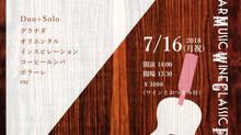 7/16(月・祝) スペインギター 音楽xワイン クラシック&フラメンコ