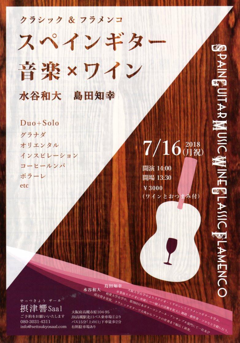 スペインギター音楽 Live クラシック&フラメンコ