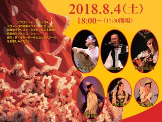 8/4(土) ミゲロン・イ・アミーゴス vol.28