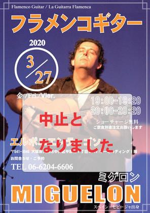 """中止3/27(金)フラメンコギターミニライブ MIGUELON  en """"EL PONIENTE GOZO"""""""