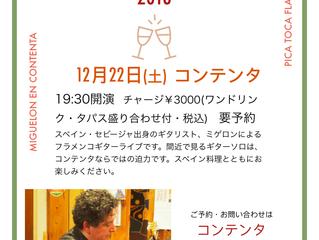 12/22(土) ミゲロン クリスマスライブ 2018