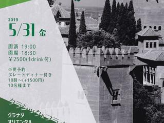 5/31(金) スペインギター音楽 クラシック&フラメンコ