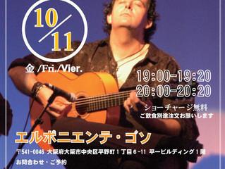 """10/11(金)フラメンコギターミニライブ MIGUELON  en """"EL PONIENTE GOZO"""""""