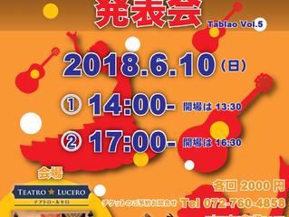 6/10(日)フラメンコスタジオ・ミゲロン発表会 Tablao Vol.5