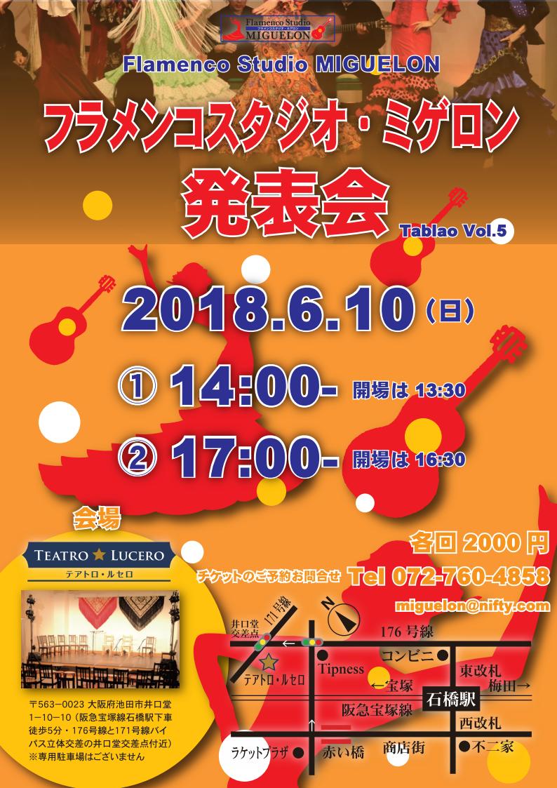 フラメンコスタジオ・ミゲロン発表会 Tablao Vol.5
