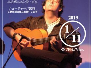 """1/11(金)フラメンコギターミニライブ MIGUELON  en """"EL PONIENTE GOZO"""""""