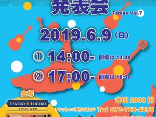6/9(日)フラメンコスタジオ・ミゲロン発表会 Tablao Vol.7