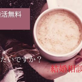 募集‼️12月オンライン無料婚活個別相談お茶会