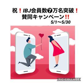 🌸IBJ会員数7万名突破記念賛同キャンペーン5/1〜5/30