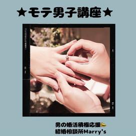 ★モテ男子講座★
