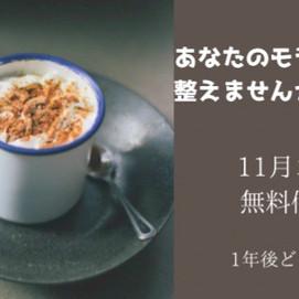 募集!11月オンライン婚活無料相談お茶会