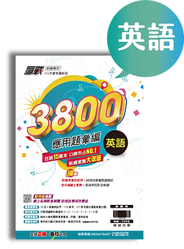 翰林贏戰3800英語c.png