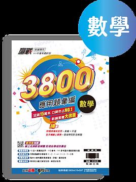 翰林贏戰3800數學c.png