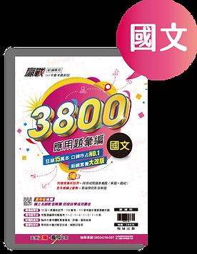 翰林贏戰3800國文.png