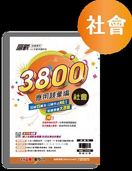 翰林贏戰3800社會c.png