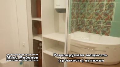 Шкаф-купе в ванну