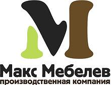 Макс Мебелев