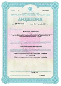 Лицензия ФИЛИМЕД 11.12.2017_Страница_1