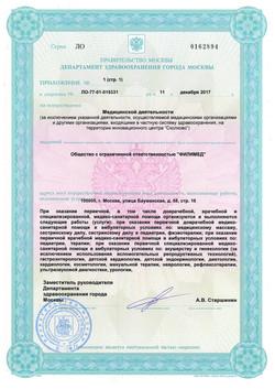 Лицензия ФИЛИМЕД 11.12.2017_Страница_2