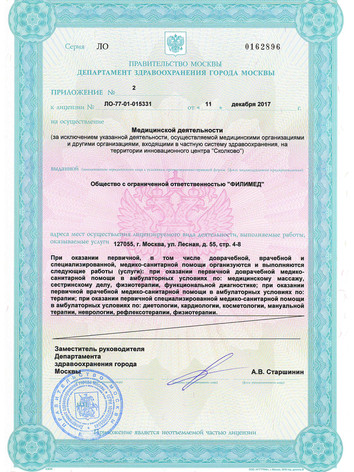 Лицензия ФИЛИМЕД 11.12.2017_Страница_4.j