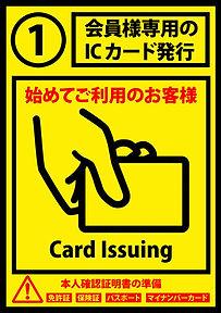 1カード発行 1.jpg