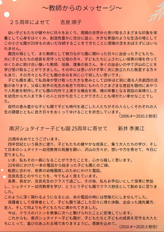 教師からのメッセージ1