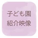 子ども園紹介映像