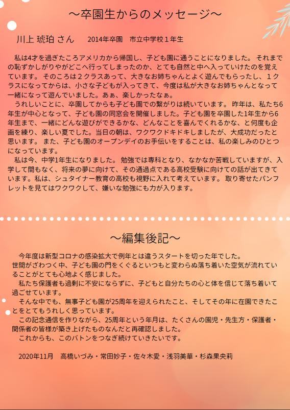 卒園生からのメッセージ2