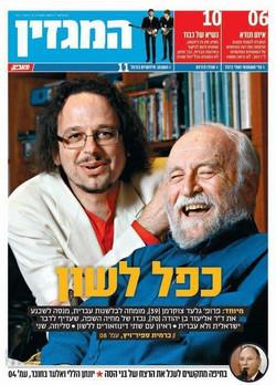 Professor_Ghil'ad_Zuckermann_07
