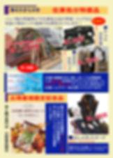 2-2uridasichirasiura.jpg