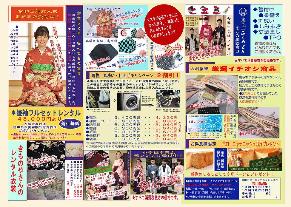2-9sougyousaiura-1.jpg