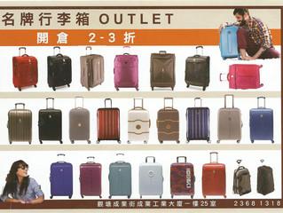 名牌行李箱Outlet