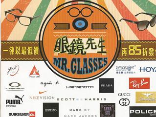 眼鏡先生Mr Glasses