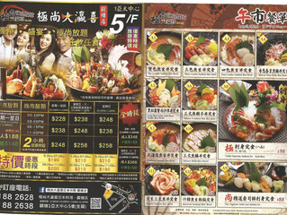 極尚大瀛喜日本料理 Deluxe Daieiki Japanese Restaurant