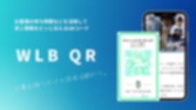 WLB QR バナー.jpg