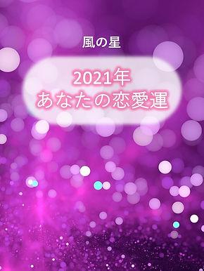 風の星の恋愛運2021