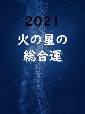 火の星の運勢2021