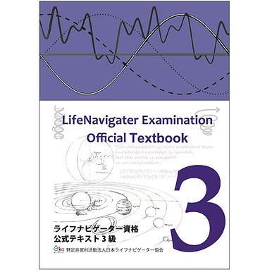 ライフナビゲーター3級資格講座テキスト