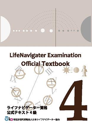 LN4級テキスト表紙.jpg