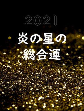 炎の星の運勢2021