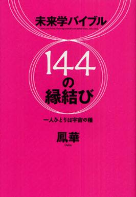 「144の縁結び」著者:鳳華