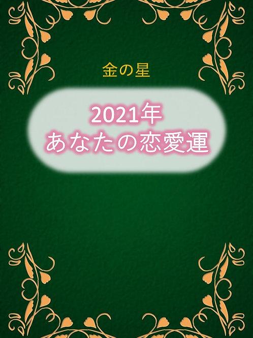 金の星の恋愛運2021