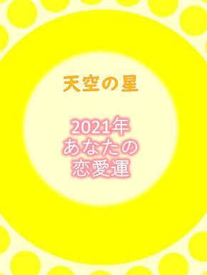 天空の星の恋愛運2021