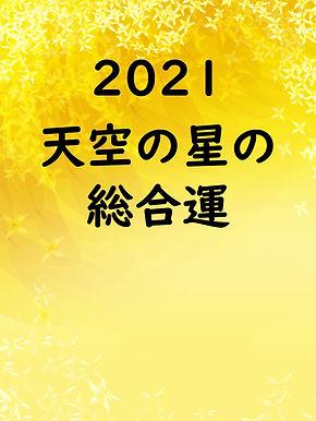 天空の星の運勢2021