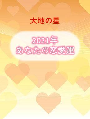 大地の星の恋愛運2021