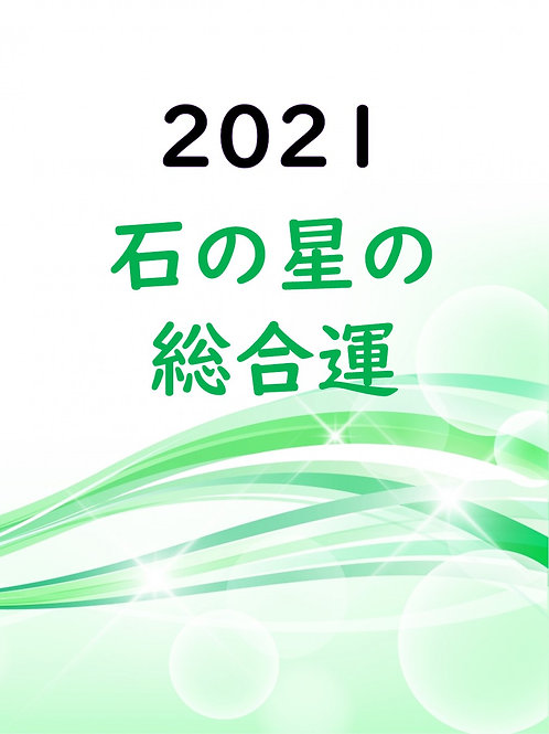石の星の運勢2021