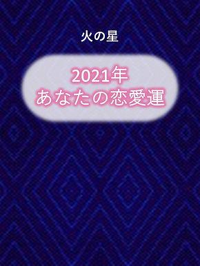 火の星の恋愛運2021