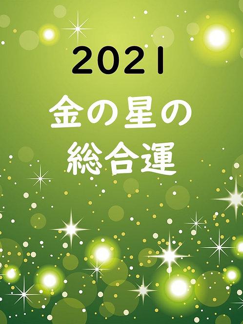 金の星の運勢2021